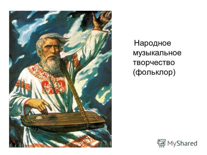 Народное музыкальное творчество (фольклор)