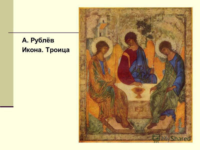 А. Рублёв Икона. Троица