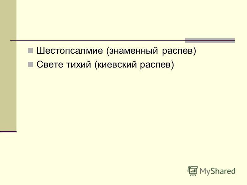 Шестопсалмие (знаменный распев) Свете тихий (киевский распев)