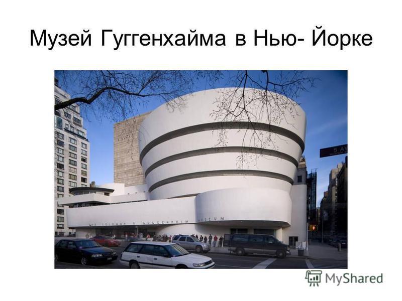 Музей Гуггенхайма в Нью- Йорке
