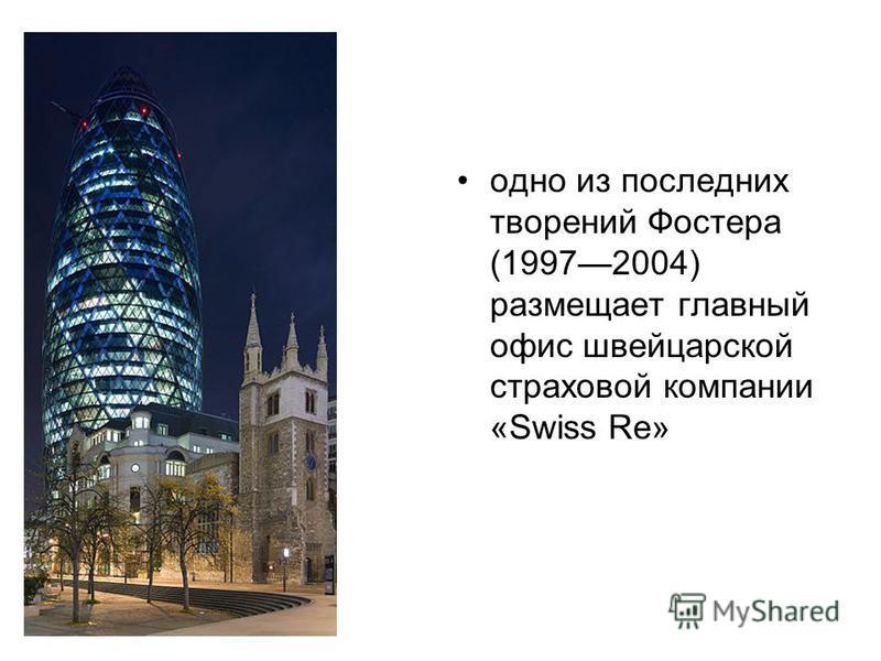 одно из последних творений Фостера (19972004) размещает главный офис швейцарской страховой компании «Swiss Re»