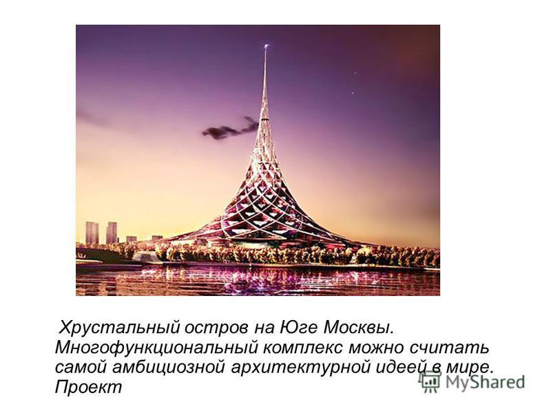 Хрустальный остров на Юге Москвы. Многофункциональный комплекс можно считать самой амбициозной архитектурной идеей в мире. Проект