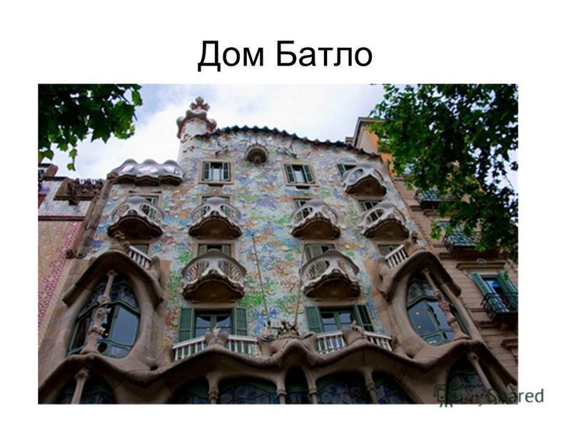 Дом Батло
