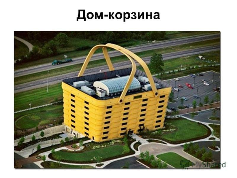 Дом-корзина