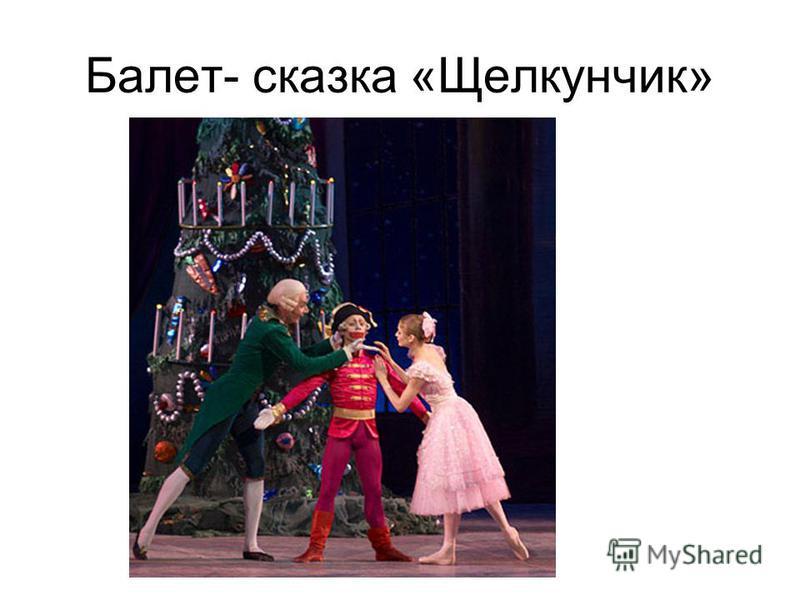 Балет- сказка «Щелкунчик»