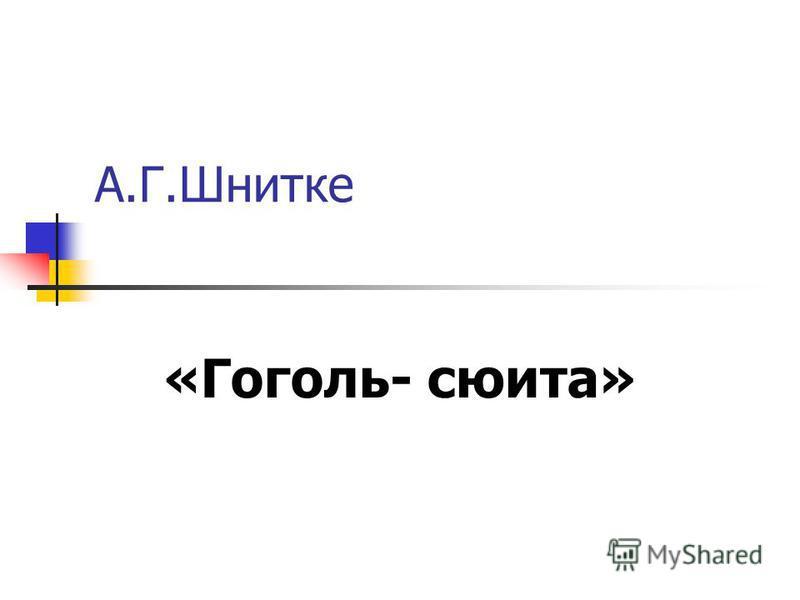 А.Г.Шнитке «Гоголь- сюита»