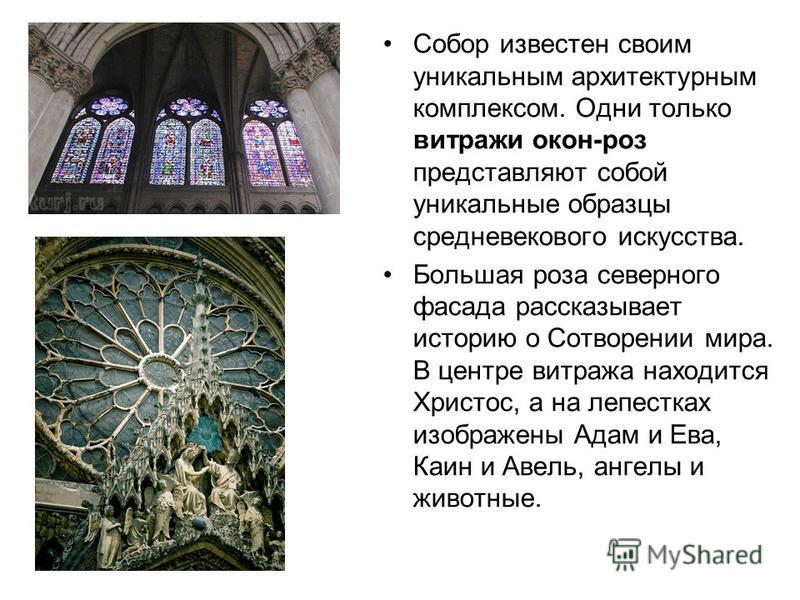 Собор известен своим уникальным архитектурным комплексом. Одни только витражи окон-роз представляют собой уникальные образцы средневекового искусства. Большая роза северного фасада рассказывает историю о Сотворении мира. В центре витража находится Хр
