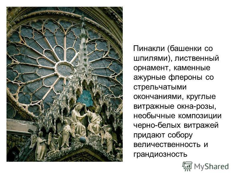 Пинакли (башенки со шпилями), лиственный орнамент, каменные ажурные флероны со стрельчатыми окончаниями, круглые витражные окна-розы, необычные композиции черно-белых витражей придают собору величественность и грандиозность