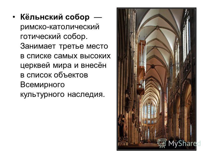 Кёльнский собор римско-католический готический собор. Занимает третье место в списке самых высоких церквей мира и внесён в список объектов Всемирного культурного наследия.