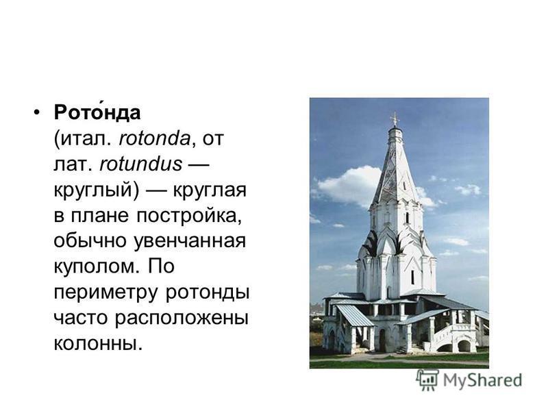 Рото́нда (итал. rotonda, от лат. rotundus круглый) круглая в плане постройка, обычно увенчанная куполом. По периметру ротонды часто расположены колонны.