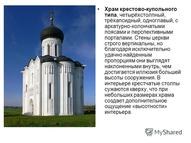 Храм крестово-купольного типа, четырёхстолпный, трёхапсидный, одноглавый, с аркатурно-колончатыми поясами и перспективными порталами. Стены церкви строго вертикальны, но благодаря исключительно удачно найденным пропорциям они выглядят наклоненными вн