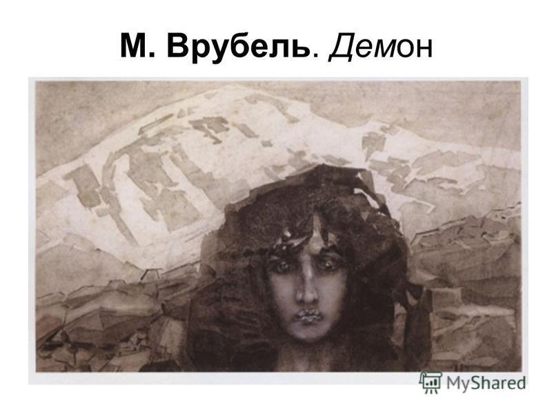 М. Врубель. Демон