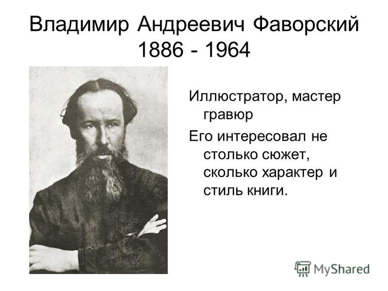 Владимир Андреевич Фаворский 1886 - 1964 Иллюстратор, мастер гравюр Его интересовал не столько сюжет, сколько характер и стиль книги.