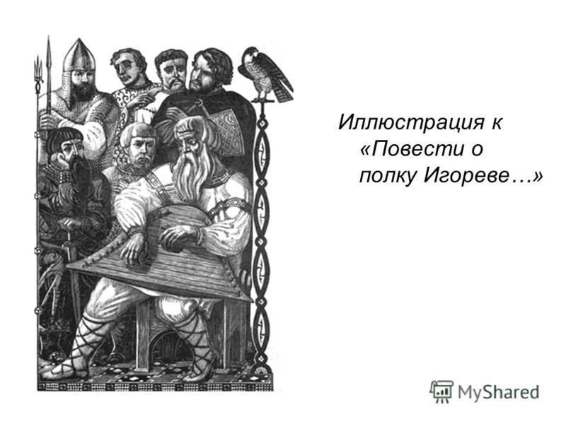 Иллюстрация к «Повести о полку Игореве…»