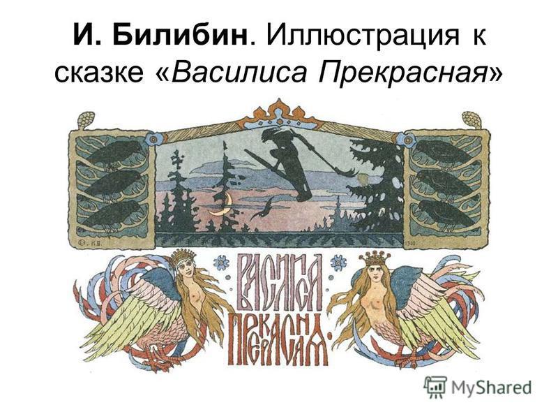 И. Билибин. Иллюстрация к сказке «Василиса Прекрасная»