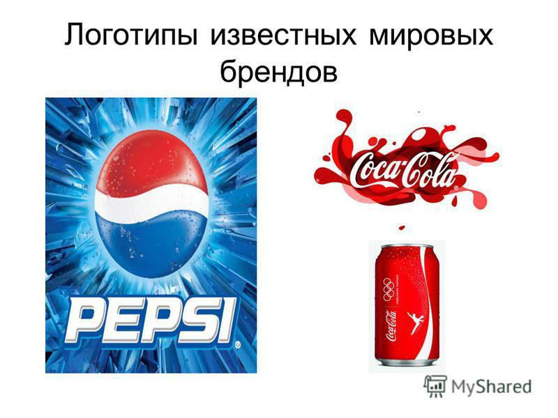 Логотипы известных мировых брендов