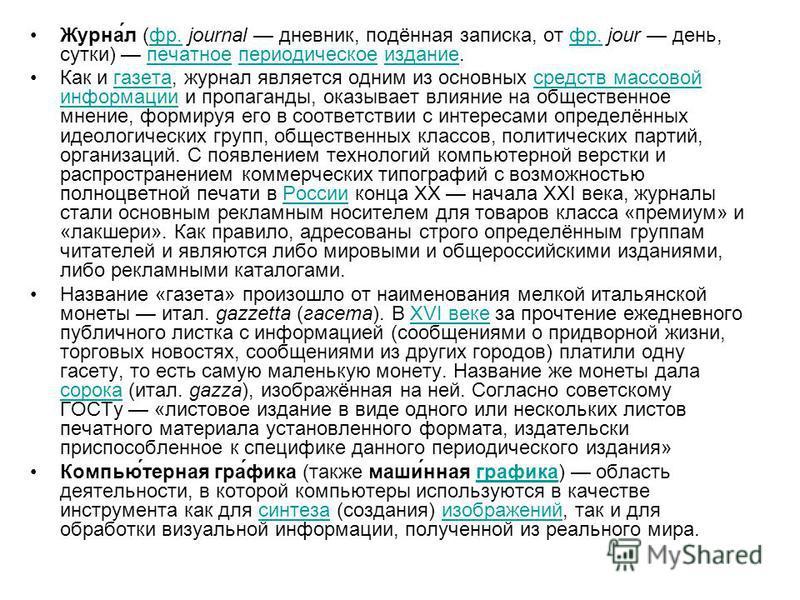 Журна́л (фр. journal дневник, подёная записка, от фр. jour день, сутки) печатное периодическое издание.фр. печатное периодическое издание Как и газета, журнал является одним из основных средств массовой информации и пропаганды, оказывает влияние на о
