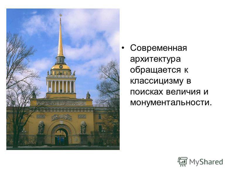 Современная архитектура обращается к классицизму в поисках величия и монументальности.