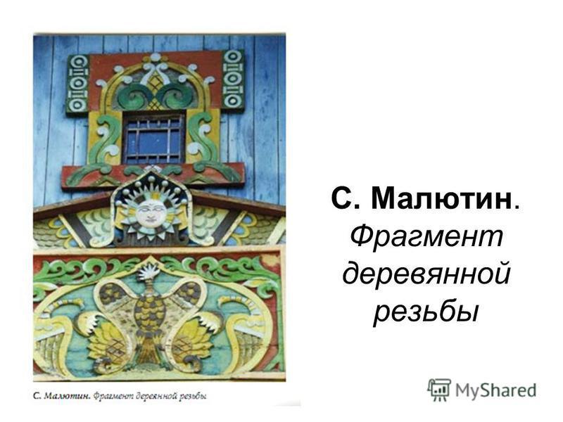 С. Малютин. Фрагмент деревянной резьбы