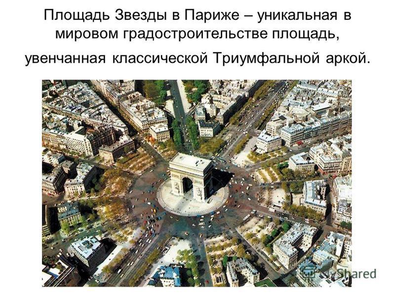 Площадь Звезды в Париже – уникальная в мировом градостроительстве площадь, увенчанная классической Триумфальной аркой.