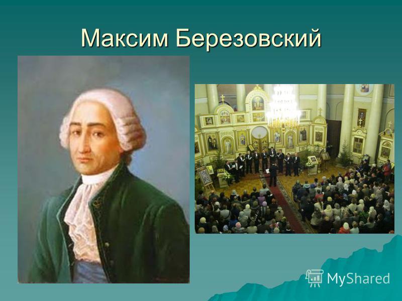 Максим Березовский