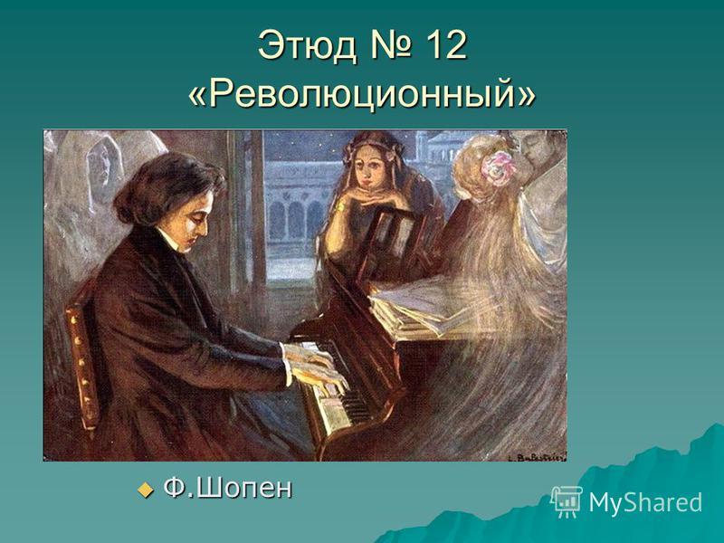 Этюд 12 «Революционный» Ф.Шопен Ф.Шопен