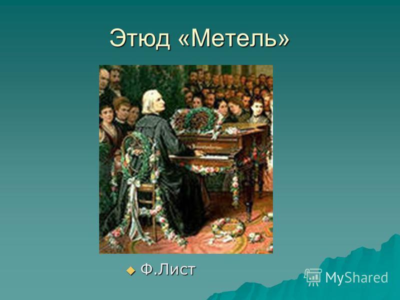 Этюд «Метель» Ф.Лист Ф.Лист