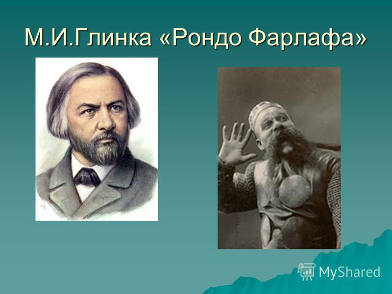 М.И.Глинка «Рондо Фарлафа»