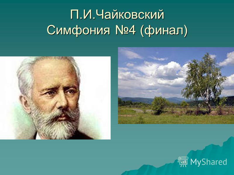 П.И.Чайковский Симфония 4 (финал)