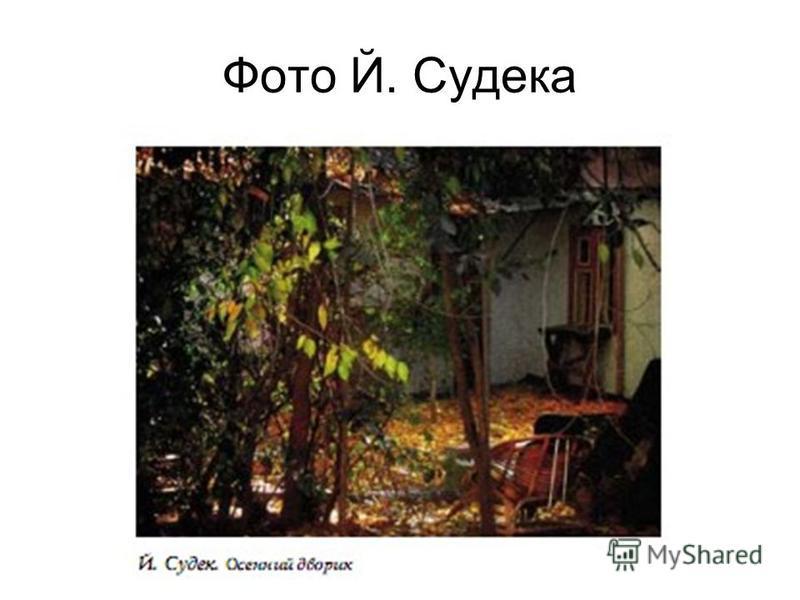 Фото Й. Судека
