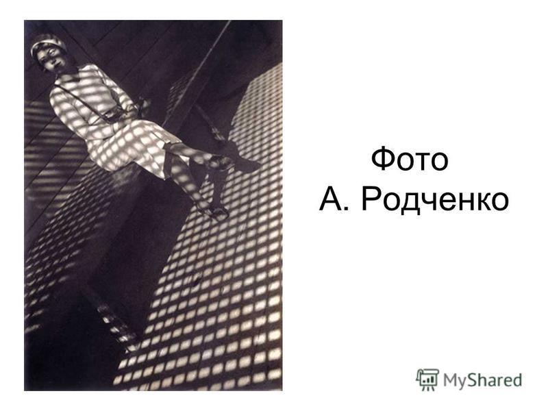 Фото А. Родченко