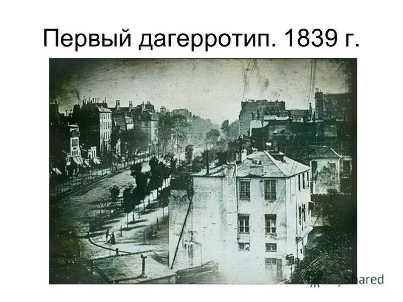 Первый дагерротип. 1839 г.