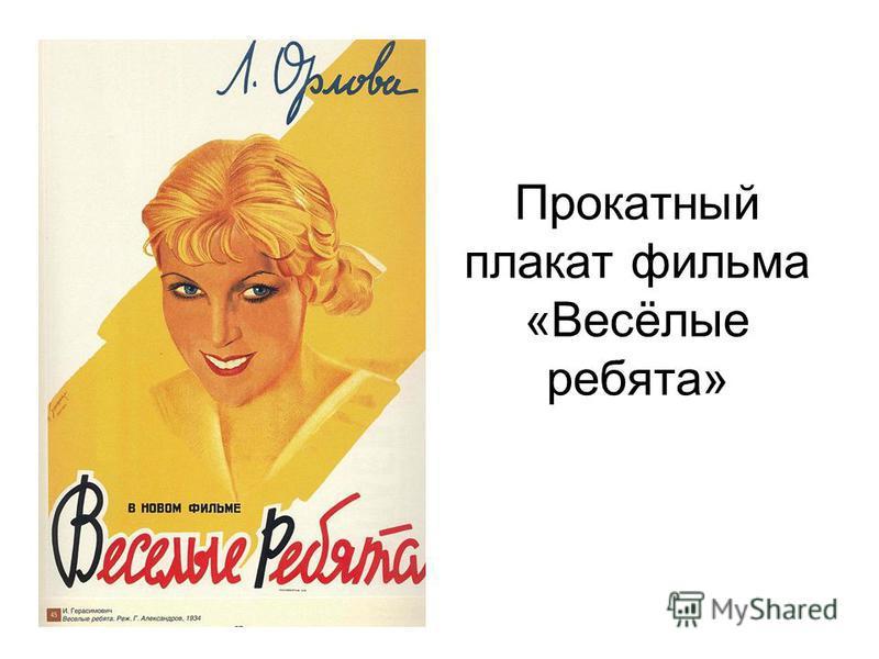 Прокатный плакат фильма «Весёлые ребята»