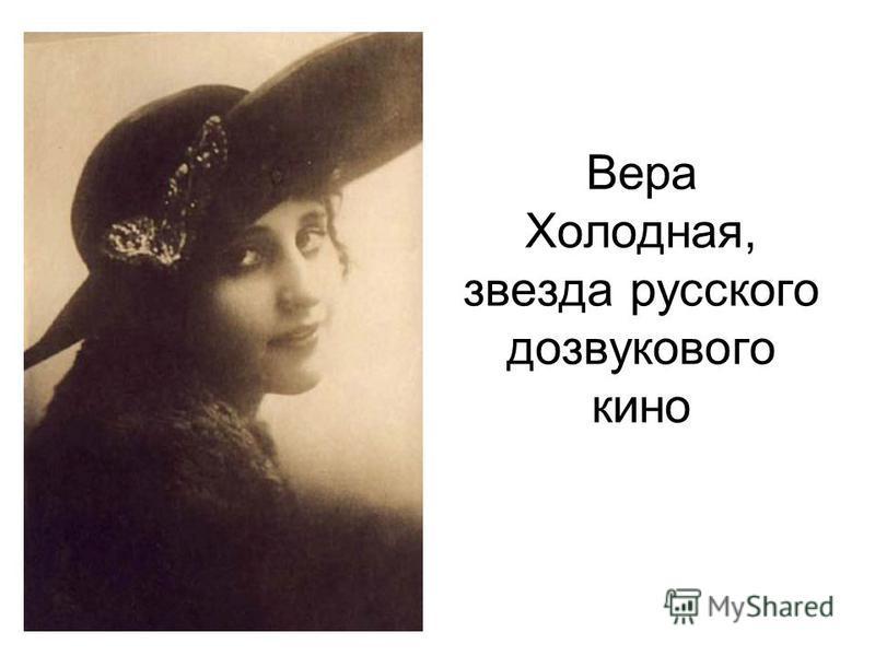 Вера Холодная, звезда русского дозвукового кино