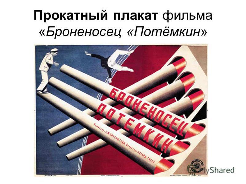 Прокатный плакат фильма «Броненосец «Потёмкин»