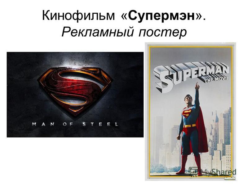 Кинофильм «Супермэн». Рекламный постер