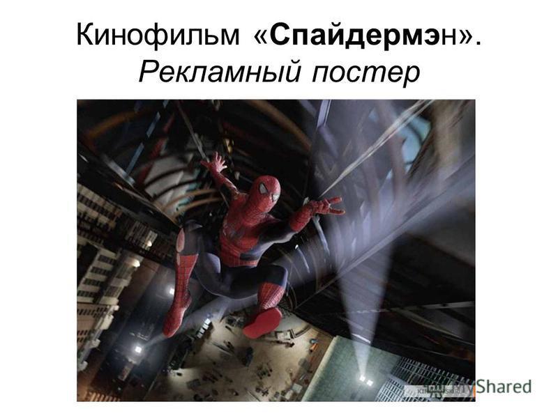 Кинофильм «Спайдермэн». Рекламный постер