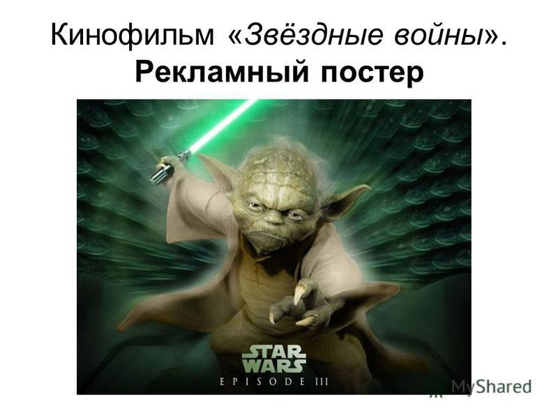Кинофильм «Звёздные войны». Рекламный постер
