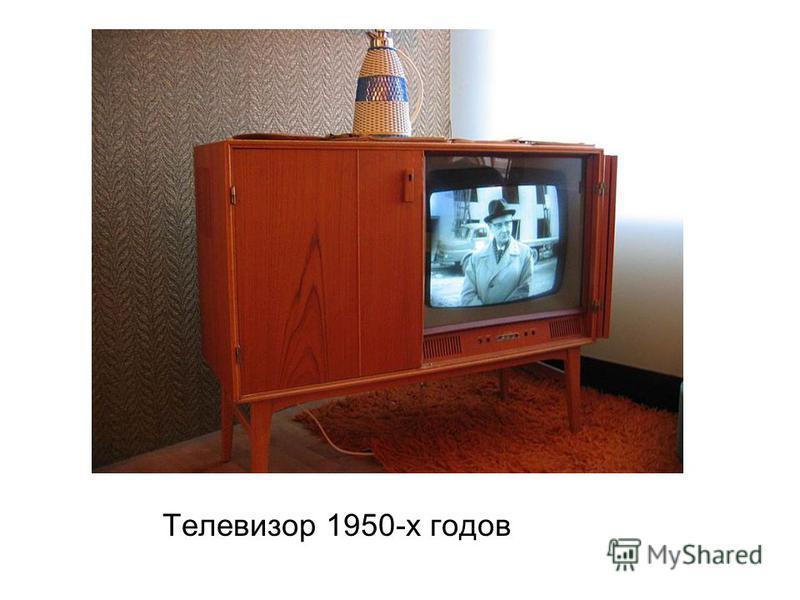 Телевизор 1950-х годов