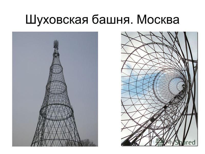 Шуховская башня. Москва
