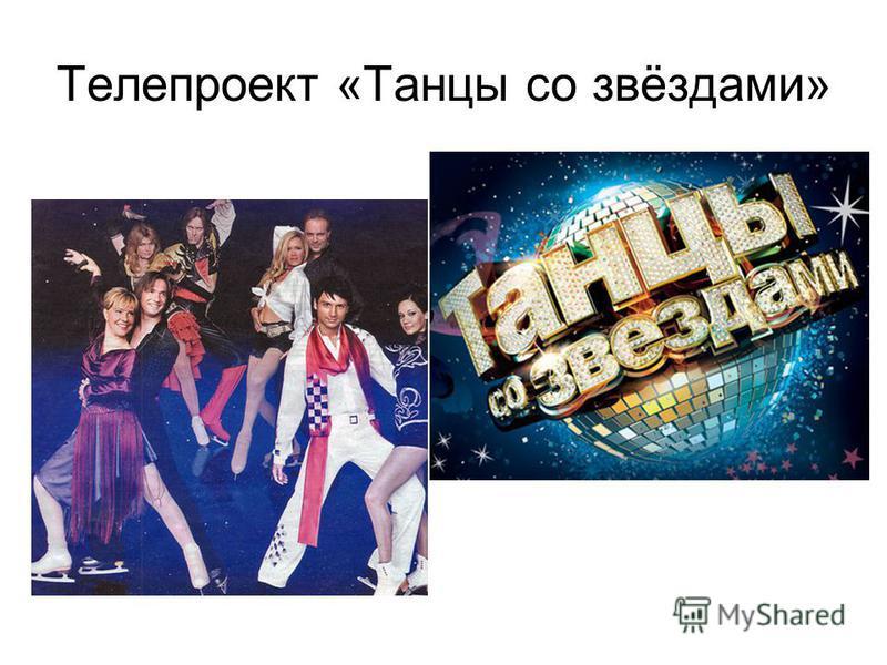 Телепроект «Танцы со звёздами»