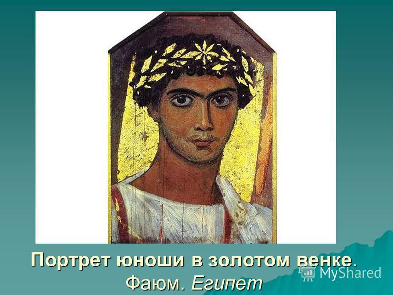 Портрет юноши в золотом венке. Фаюм. Египет