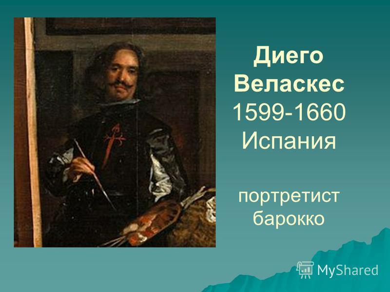Диего Веласкес 1599-1660 Испания портретист барокко