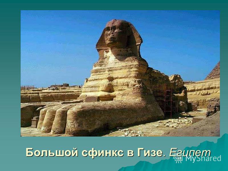 Большой сфинкс в Гизе. Египет