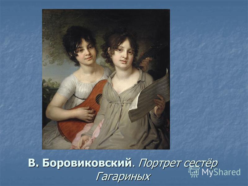 В. Боровиковский. Портрет сестёр Гагариных