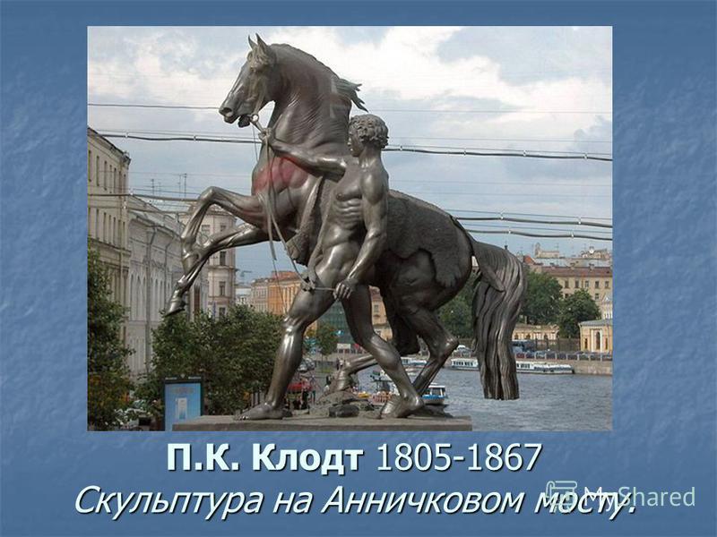 П.К. Клодт 1805-1867 Скульптура на Анничковом мосту.