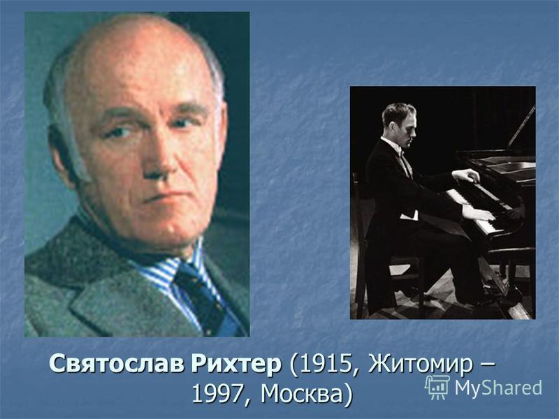 Святослав Рихтер (1915, Житомир – 1997, Москва)