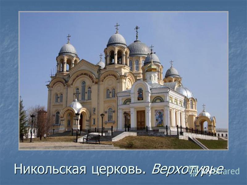 Никольская церковь. Верхотурье