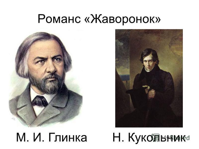 Романс «Жаворонок» М. И. ГлинкаН. Кукольник