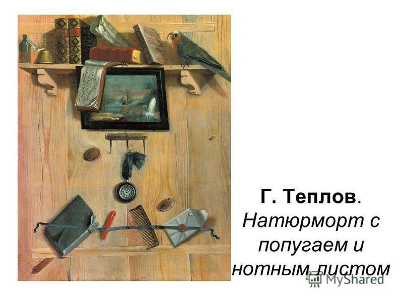 Г. Теплов. Натюрморт с попугаем и нотным листом